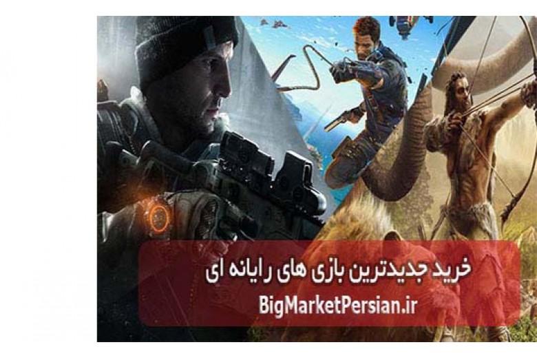 خرید جدیدترین بازیهای کامپیوتری