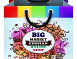 لوگو اپلیکیشن سایت فروشگاه بزرگ ایرانیان ضامن کالا