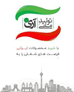 حمایت از کالای ایرانی در فروشگاه بزرگ ایرانیان ضامن کالا