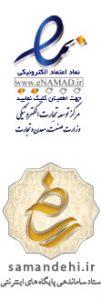 نماد اعتماد الکترونیک و ساماندهی سایت در وزارت ارشاد