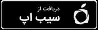 اپلیکیشن فروشگاه بزرگ ایرانیان در سیب آپ