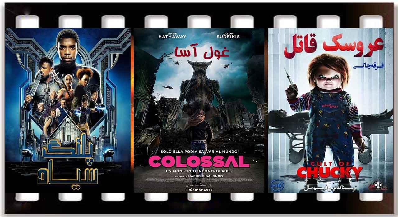 دانلود رایگان فیلم های سینمایی دوبله سری اول