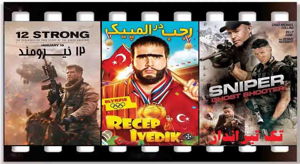 دانلود رایگان فیلم های سینمایی دوبله سری دوم