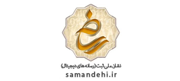ثبت سایت در مرکز فناوری اطلاعات و رسانه های دیجیتال